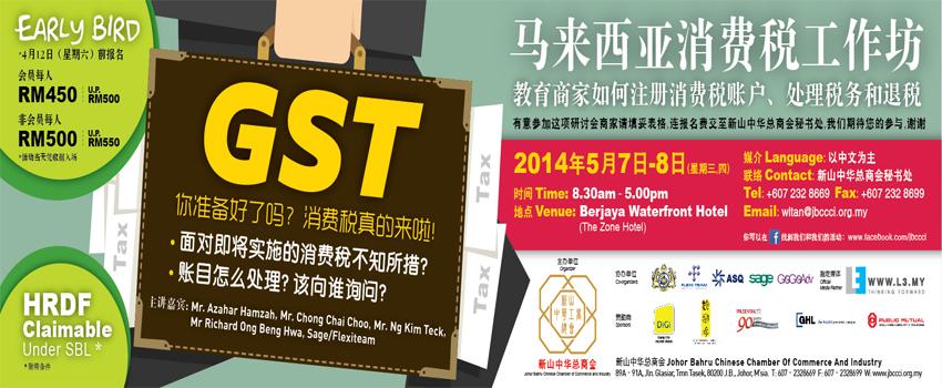 Malaysia GST Workshop | GST Seminar | GST Course in Johor Bahru