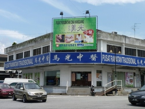 Chinese Medical Treatment, Acupuncture in Johor Bahru, Malaysia